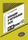 Kashkarov Novacii v chital'nom zale 1