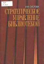 Suslova 1