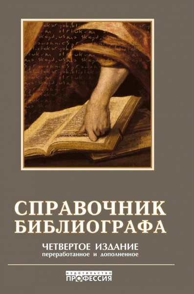 spravochnik bibliografa
